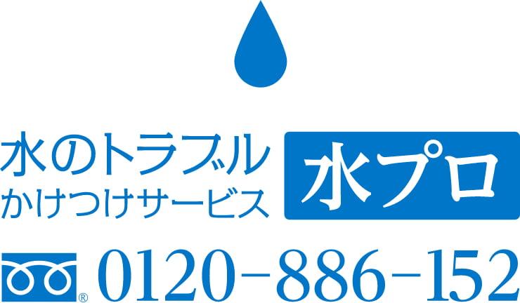 水のトラブル駆けつけサービス