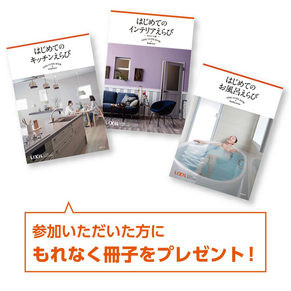LDKリフォーム相談会 1/23(土)・...