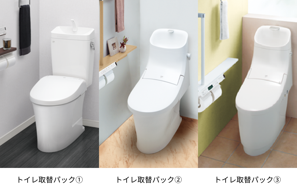 トイレ取替水栓取替キャンペーン行っており...