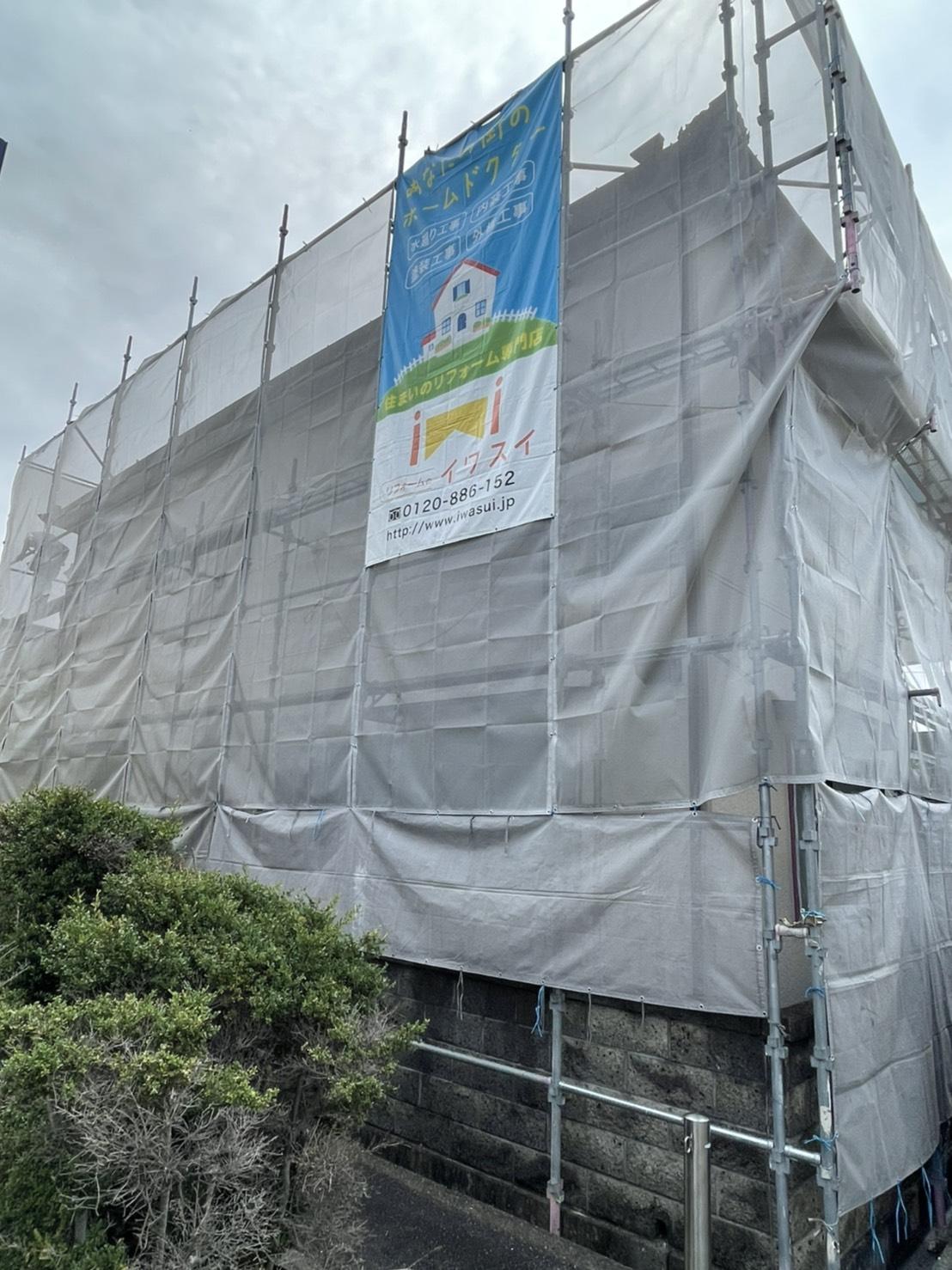 K様邸 外壁塗装と屋根防水工事 始まりま...