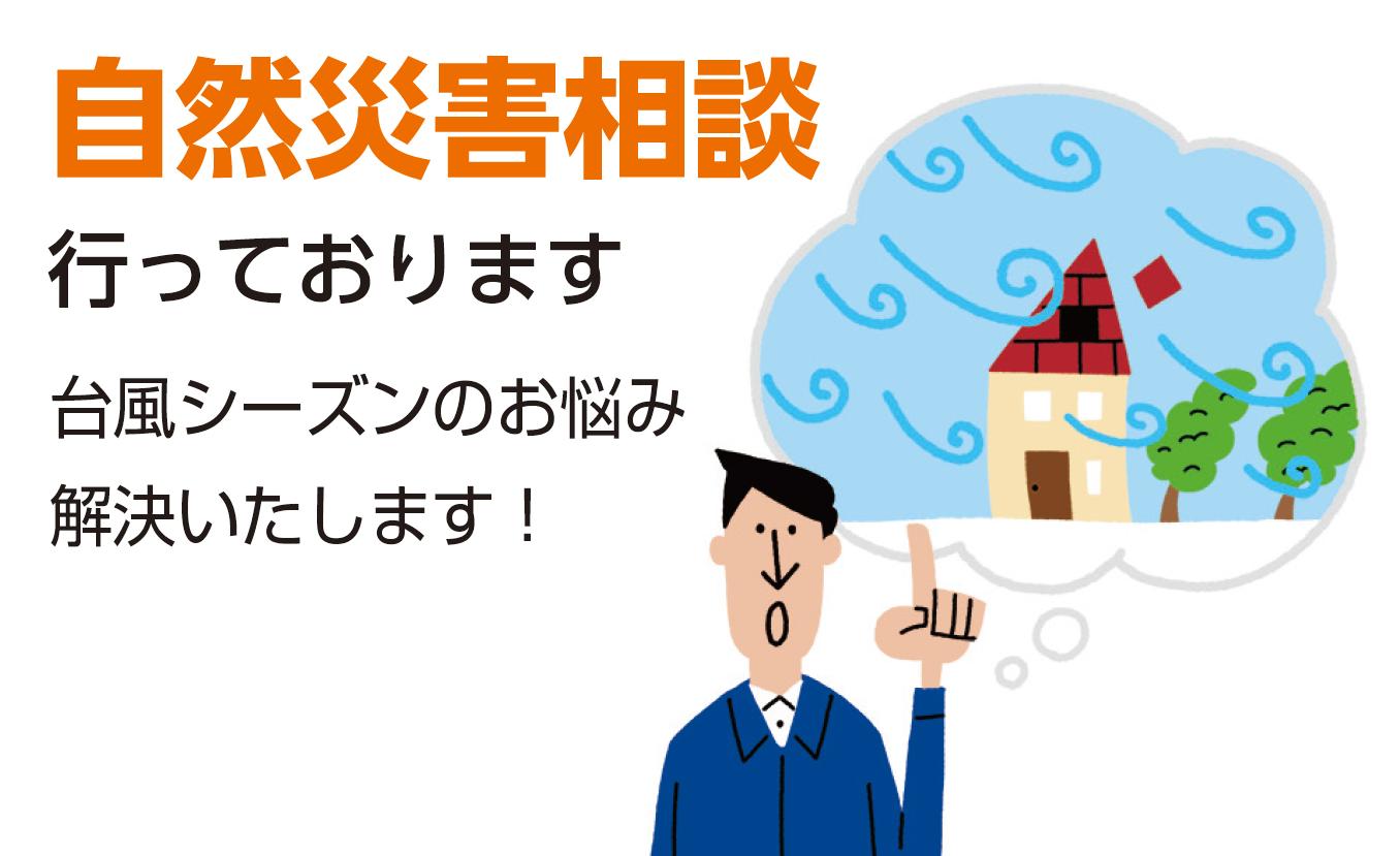 防災・防犯に関する相談受付中!