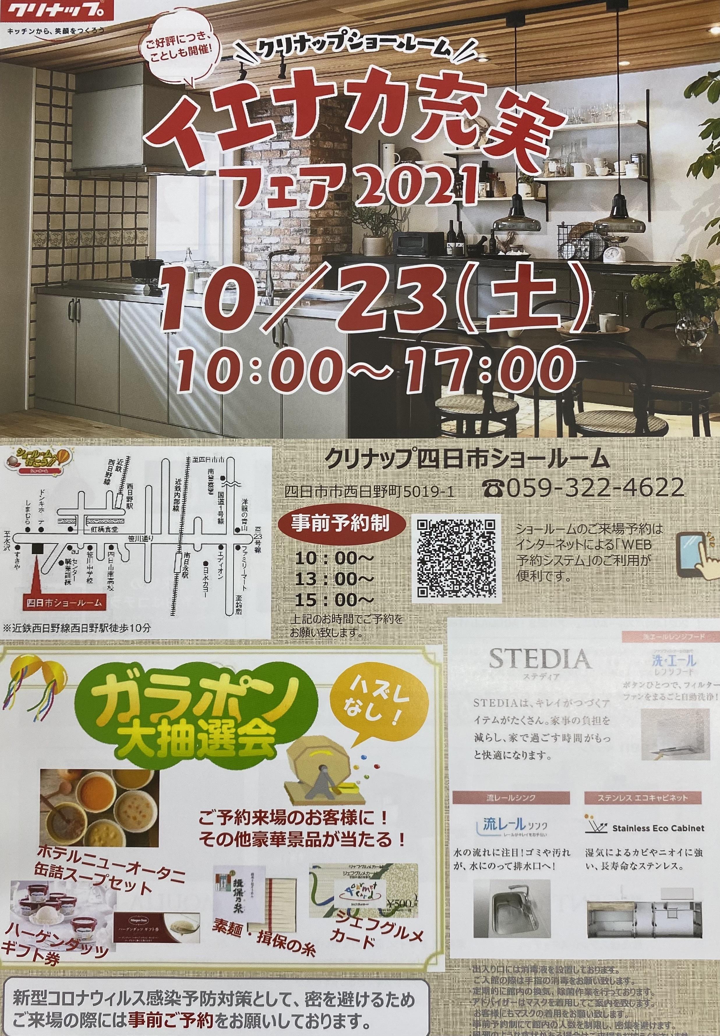 イエナカ充実フェア2021 10/23(...